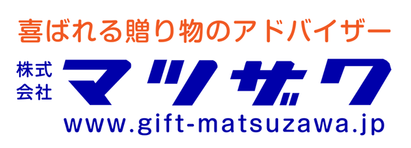 株式会社マツザワ|さいたまの販促品・ノベルティグッズ・カタログギフトなら