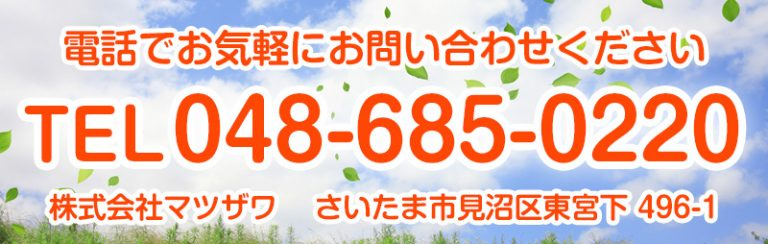 TEL|株式会社マツザワ
